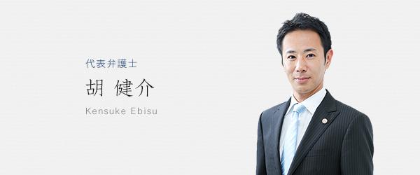 代表弁護士 胡健介